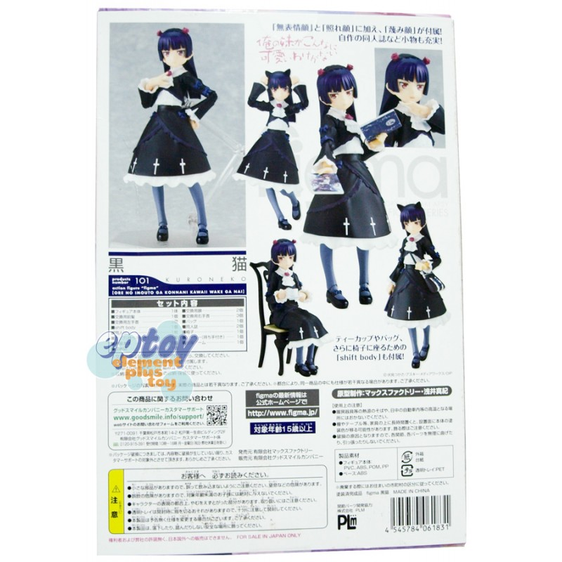 Figma 101 Oreimo My Little Sister Can't Be This Cute Kuroneko